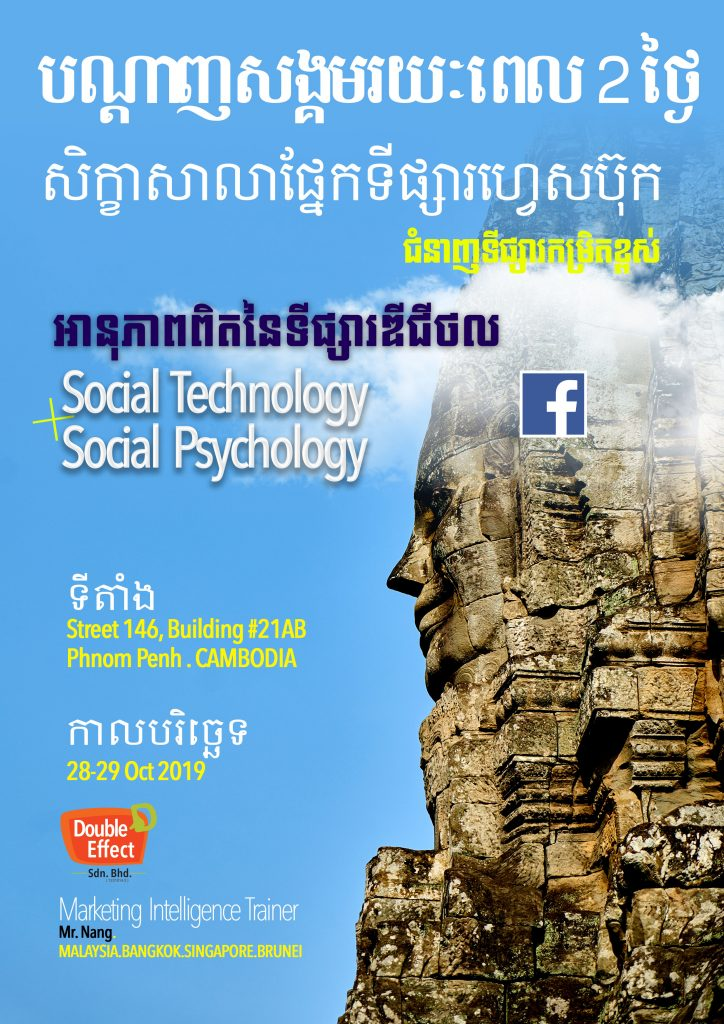 Cambodia Phnom Penh Social Media Marketing Training Course Workshop